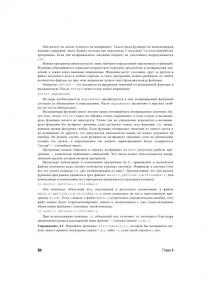 фото страниц Язык программирования C (2-е издание) #5
