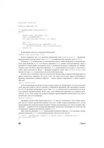 фото страниц Язык программирования C (2-е издание) #6