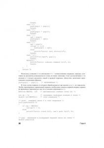 фото страниц Язык программирования C (2-е издание) #10