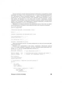 фото страниц Язык программирования C (2-е издание) #7