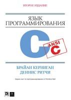 Книга Язык программирования C (2-е издание)