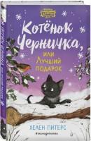 Книга Котёнок Черничка, или Лучший подарок