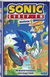 Книга Sonic. Выпуск 1. Нежелательные последствия