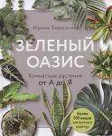Книга Зеленый оазис. Комнатные растения от А до Я