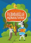 Книга Развивающая музыкалочка