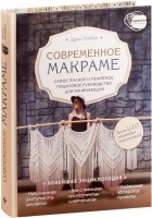 Книга Современное макраме. Самое полное и понятное пошаговое руководство для начинающих