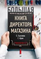 Книга Большая книга директора магазина. Технологии 4.0