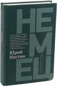Книга Немец