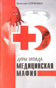 Книга Дары Запада. Медицинская мафия