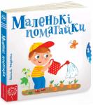 Книга Маленькие помагайки