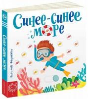 Книга Синее-синее море