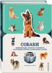 Книга Собаки