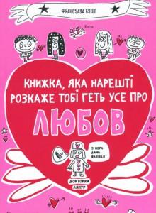 фото страниц Книжка, яка нарешті розкаже тобі геть усе про любов #9