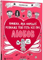 Книга Книжка, яка нарешті пояснить тобі геть усе про любов