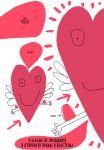 фото страниц Книжка, яка нарешті розкаже тобі геть усе про любов #6