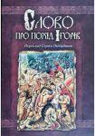 Книга Слово про похід Ігорів