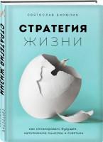 Книга Стратегия жизни. Как спланировать будущее, наполненное смыслом и счастьем