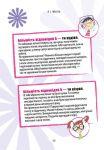 фото страниц Як витримати дорослих і не з'їхати з глузду #5