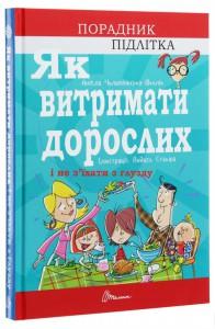 Книга Як витримати дорослих і не з'їхати з глузду