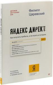 Книга Яндекс. Директ: Как получать прибыль, а не играть в лотерею