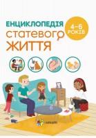 Книга Для турботливих батьків. Енциклопедія статевого життя. 4-6 років