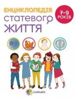 Книга Для турботливих батьків. Енциклопедія статевого життя. 7-9 років