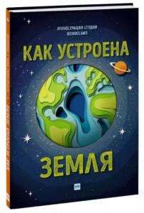 Книга Как устроена Земля