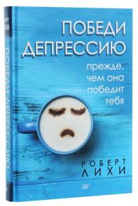 Книга Победи депрессию прежде, чем она победит тебя