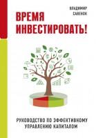 Книга Время инвестировать! Руководство по эффективному управлению капиталом