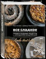 Книга Все сладкое. Превосходные рецепты из легендарной кондитерской