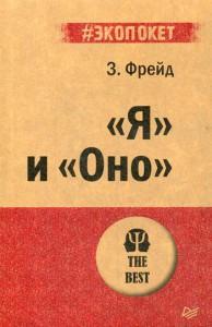 Книга 'Я' и 'Оно'