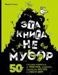 Книга Эта книга не мусор: 50 способов избавиться от пластика, сократить количество мусора и спасти мир!