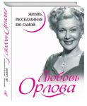 Книга Любовь Орлова. Жизнь, рассказанная ею самой