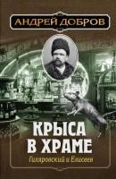 Книга Крыса в храме. Гиляровский и Елисеев