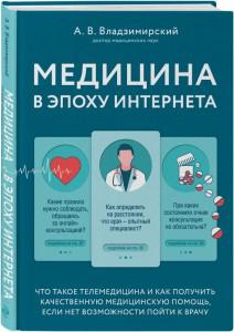 Книга Медицина в эпоху Интернета