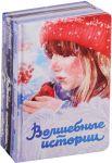 Книга Зимняя коллекция (комплект из 3 книг)