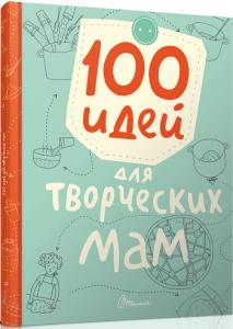 Книга 100 идей для творческих мам