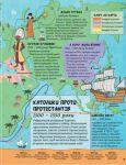 фото страниц Історія світу. Дослідження і революція. 1500 - 1900 роки #5