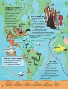 фото страниц Історія світу. Дослідження і революція. 1500 - 1900 роки #4