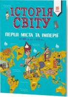 Книга Історія світу. Завоювання і династії. 476 - 1500 роки