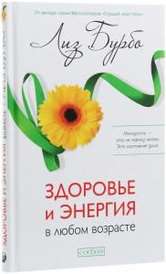 Книга Здоровье и энергия в любом возрасте