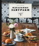 Книга Идеальные завтраки