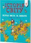 Книга Історія світу. Перші міста та імперії. 10 000 до н.е. - 476 н.е.