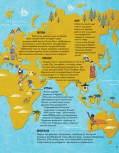 фото страниц Історія світу. Перші міста та імперії. 10 000 до н.е. - 476 н.е. #4