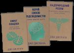 Книга Керуй своєю підсвідомістю. Надприродний розум. Ефект плацебо (суперкомплект з 3 книг)