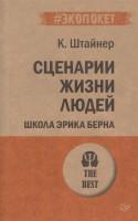 Книга Сценарии жизни людей