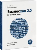 Книга Бизнесхак на каждый день 2.0. Экономьте время, деньги и силы