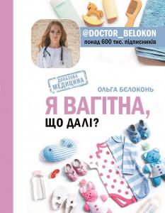 Книга Я вагітна, що далі?