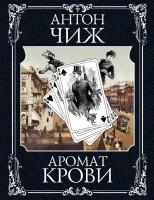 Книга Аромат крови