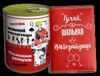 Подарок Подарочный суперкомплект 'Шальная императрица'